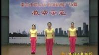 民族舞《再唱山歌给党听》完整演示及分解教学--南京市群艺馆原创广场舞