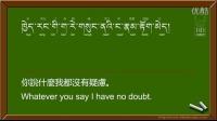 藏語聽力訓練(1) - Tibetan Listening Lesson 1