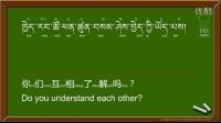 藏語聽力訓練(2) - Tibetan Listening Lesson 2