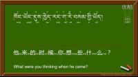 藏語聽力訓練(3) - Tibetan Listening Lesson 3