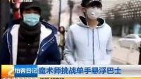 云南都市:拍客日记 新闻联合播 150507