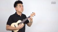【柠檬音乐课】第四课:左手基本练习 尤克里里教学