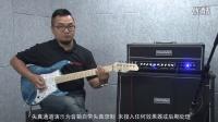 迷笛音乐学校 李国标 杜兰德DURAND120TR升级版分体音箱演示 电吉他教学