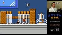 7080后童年经典FC游戏《松鼠大战》-米奇沃克斯玩游戏第2期