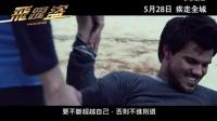 [致命追踪](飞跃盗)香港预告片