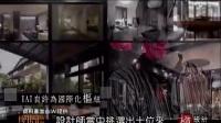 IAI设计奖 2013 大赛新闻视频 (台湾东风卫视、JET电视提供)