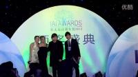 IAI AWARDS 2012颁奖视频1