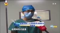 18小时连做8台手术  湖北宜昌一医生劳累过度暂失听力  播报多看点 150511