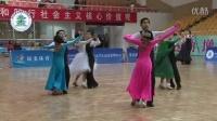 【阳光体育2015】初中业余六项全能组标准舞决赛