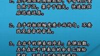 宋心馨古筝入门教学第4课 颤音