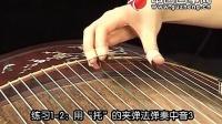 """宋心馨古筝入门教学第2课 """"托""""的夹弹法练习曲和小乐曲(一)"""