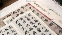 趙孟頫《三門記》a1介紹四種趙孟頫楷書的差異