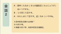 外教日语口语课第一节(さくら)