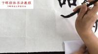 卞晖颜体书法创作演示01:自作诗高铁