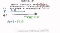 陆老师教数学_行程问题第3课_相遇问题(3)