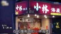 赵又廷爱台湾味 抛妻嗑海产