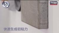 顶泰Vector MS 1000 高初粘力展示 MS Polymer with fast high tack( grab) Vector MS 1000