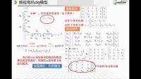 《变频感应电机FOC控制》杭州易泰达科技Portunus软件应用培训视频