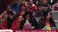 《道通科技》2014年度工作会议隆重召开