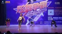 2015炫舞争霸-发现王国欧洲舞蹈艺术团BBOY团队