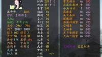 新至尊江湖第三季 难3 16资剑神第2集 神掌队初战顺利