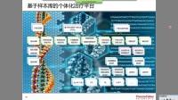 【网络讲座】个体化医疗项目中结合样本库的细胞治疗中心建设