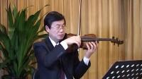 德因美提琴工作室【从零学小提琴视频教材0】