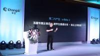 2015长帝e·Bake战略发布会 北京·国家会议中心