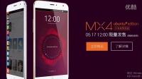 [PIEOO日报0517]贾跃亭发表家书自信满满 Ubuntu MX4限量发售