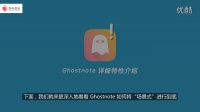 数码荔枝•评测:Ghostnote -  一款好用的反传统 Mac 笔记工具