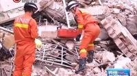 贵阳市政府召开新闻发布会 通报居民楼部分坍塌相关情况 150520
