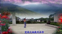 黄友丽广场【山里江南】编舞:王梅