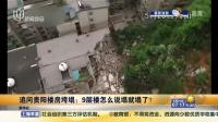 追问贵阳楼房垮塌:9层楼怎么说塌就塌了? 上海早晨 150521
