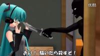 【初音未来】当Miku在家遇到了强盗