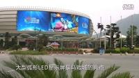 珠海长隆海洋王国LED Wall案例介绍