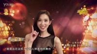 精彩中国说-万人总决赛-女神:林志玲