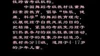中国舞蹈家协会中国舞蹈考级教程第一级01玩娃娃(压腿练习)