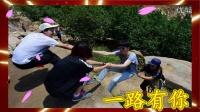 青岛户外 崂山 摘樱桃,海边游 经典视频(一路有你),吙灵峰