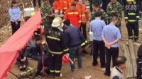 【拍客】实拍现场20小时紧急救援  西安2岁男童坠入40米深井