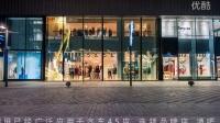 品牌连锁店玻璃橱窗LED显示屏|透明LED显示屏|光电玻璃幕墙显示效果