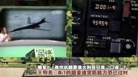 """王明亮分析美军""""B-1""""轰炸机超音速能力"""