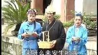 地方半班戏——落马桥(下集)