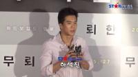 [Stardailynews] 《无赖汉》VIP试映会-全度妍、金南佶、李政宰、柳智泰等参加