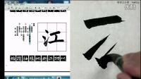 趙孟頫《三門記》基本筆法-04右點、挑筆