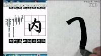 趙孟頫《三門記》基本筆法-02橫折、橫折鉤