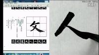 趙孟頫《三門記》基本筆法-03撇、捺