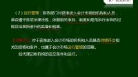 1.2会计工作管理体制(上)