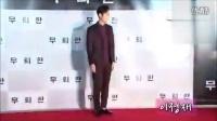 """20150522李政宰参加""""无赖汉""""VIP首映"""