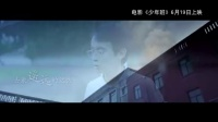 S.H.E献唱电影《少年班》主题曲MV《你曾是少年》