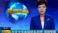 应天大街高架桥轿车自燃 道路受阻 150526 新闻空间站